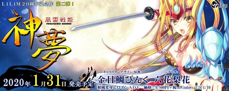 風雷戦姫 神夢