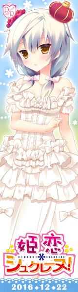 姫恋*シュクレーヌ!