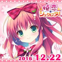 姫恋*シュクレーヌ!12月22日発売予定!!